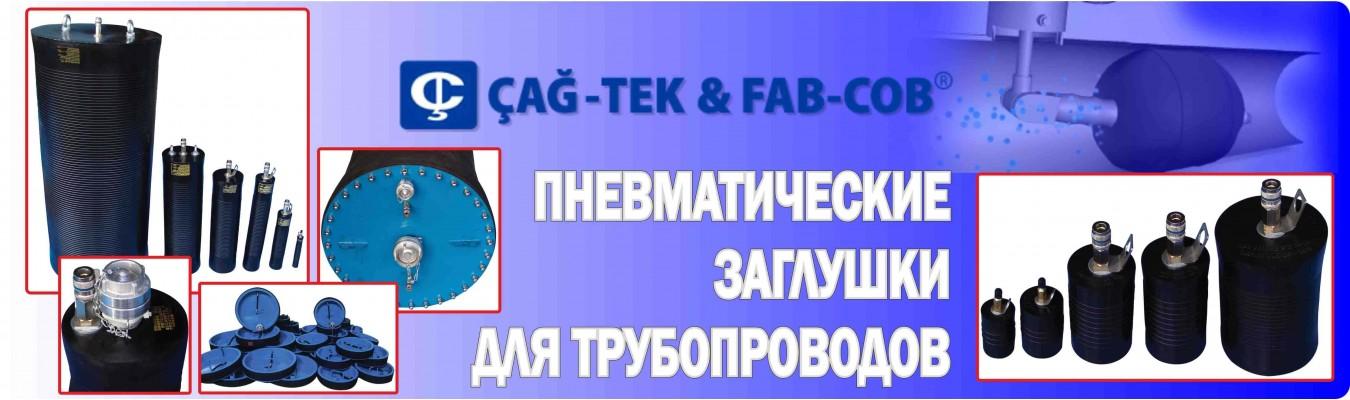Пневматические заглушки FAB COB